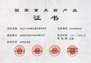 2013年9月,湖南恒至凿岩科技股份有限公司产品HZCLY115全液压露天凿岩钻车被评为国家重点新产品。