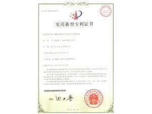 2012年10月。湖南恒至凿岩科技股份有限公司获得多项实用新型专利证书。