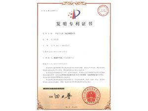 2012年11月。湖南恒至凿岩科技股份有限公司获得多项发明专利证书。